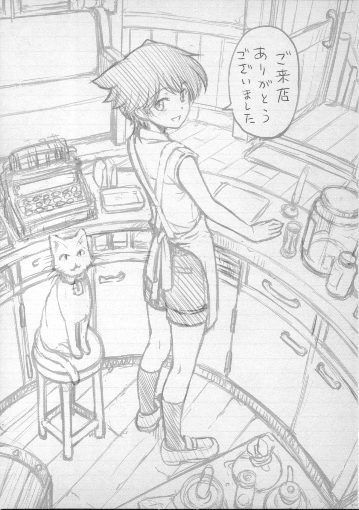 Majo × Shota ~ Genteiban | 魔女X小正太 限定版 268