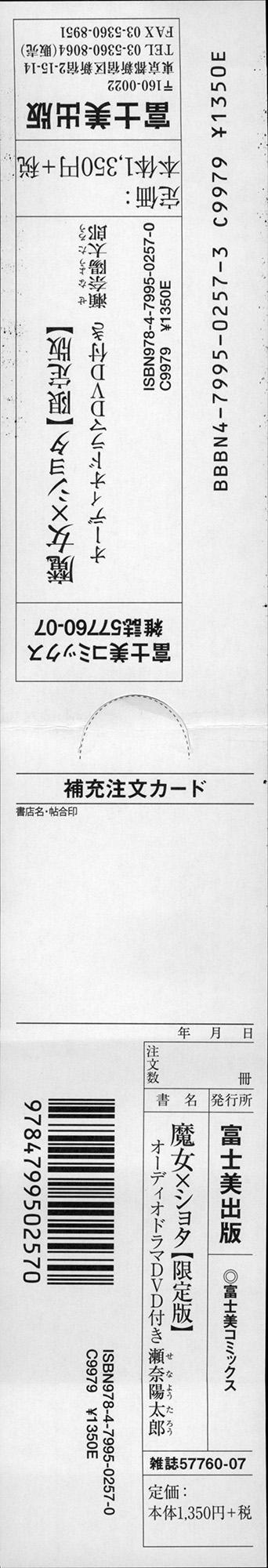 Majo × Shota ~ Genteiban | 魔女X小正太 限定版 269