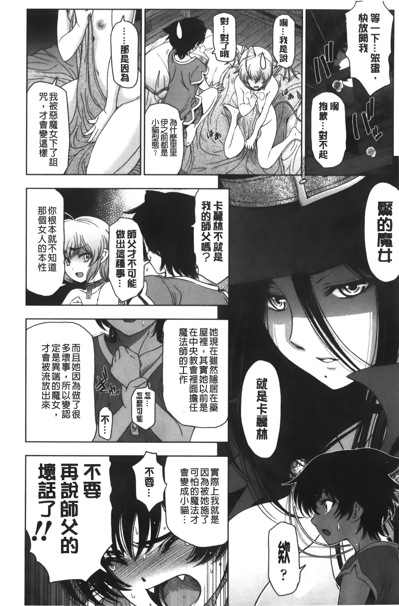 Majo × Shota ~ Genteiban | 魔女X小正太 限定版 36