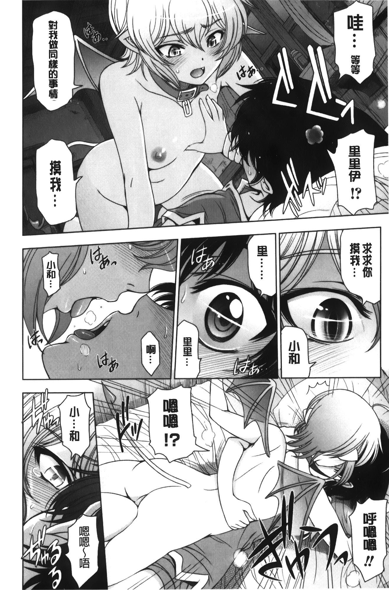 Majo × Shota ~ Genteiban | 魔女X小正太 限定版 38
