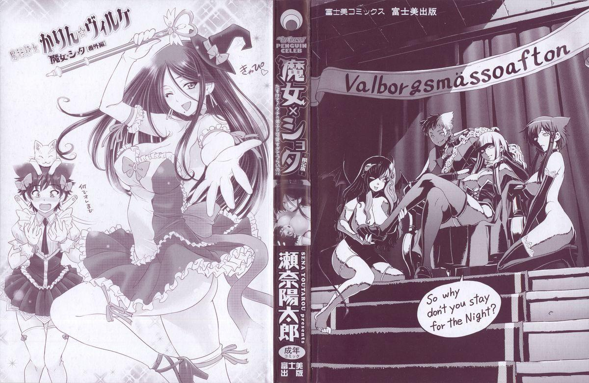Majo × Shota ~ Genteiban | 魔女X小正太 限定版 3