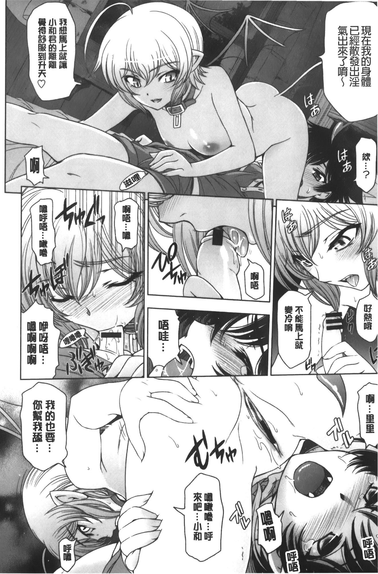 Majo × Shota ~ Genteiban | 魔女X小正太 限定版 40