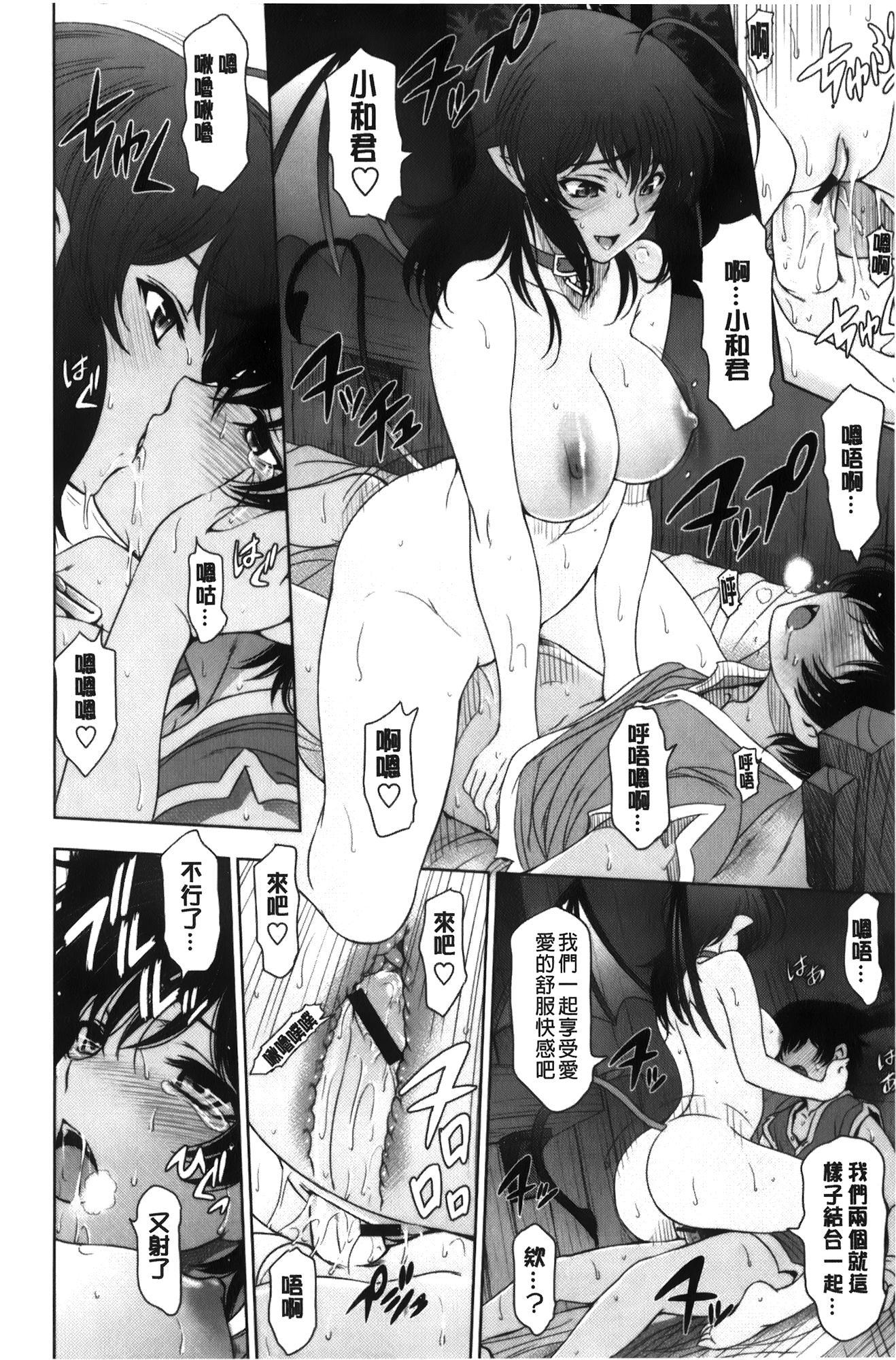 Majo × Shota ~ Genteiban | 魔女X小正太 限定版 46