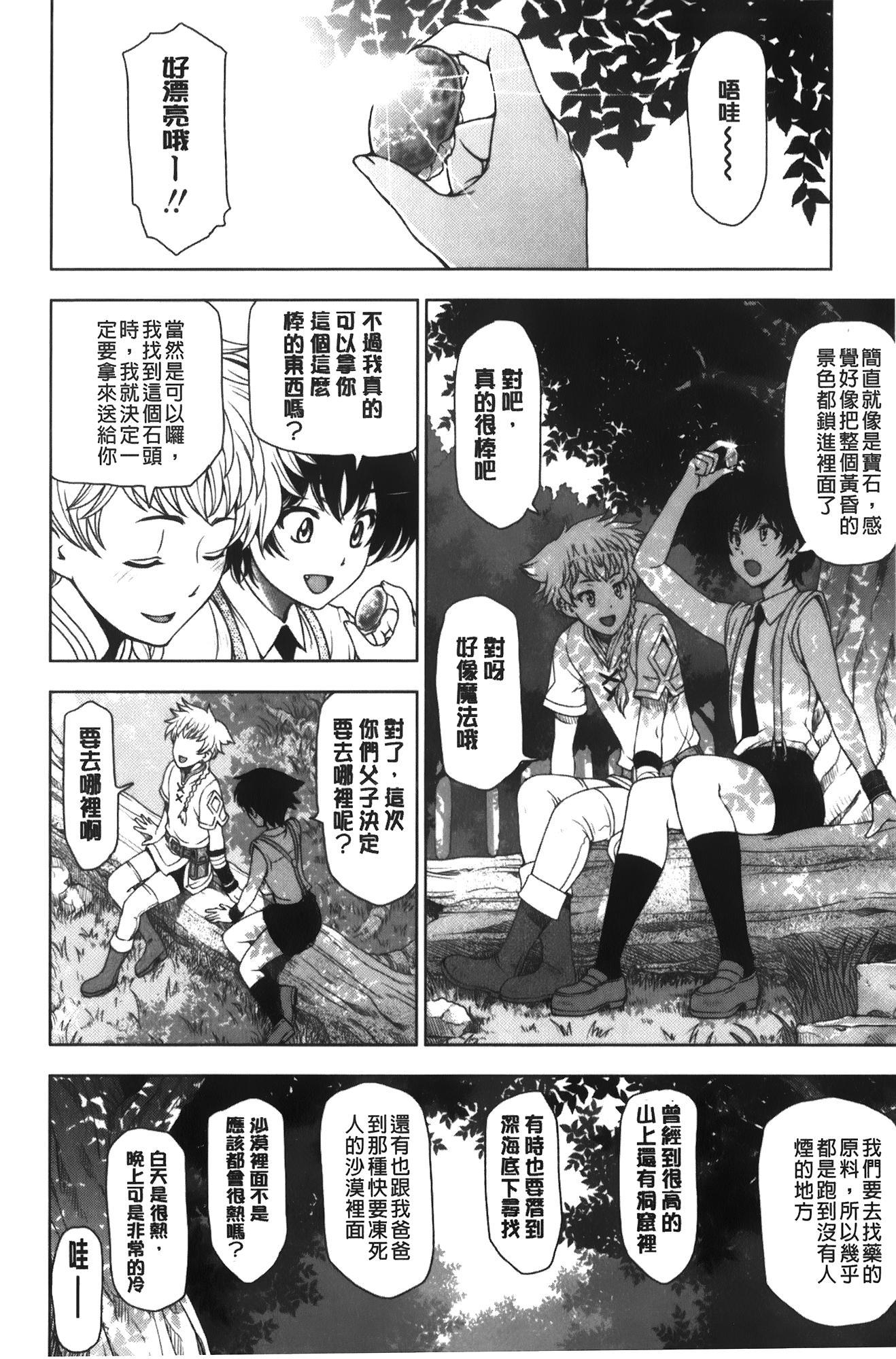 Majo × Shota ~ Genteiban | 魔女X小正太 限定版 54