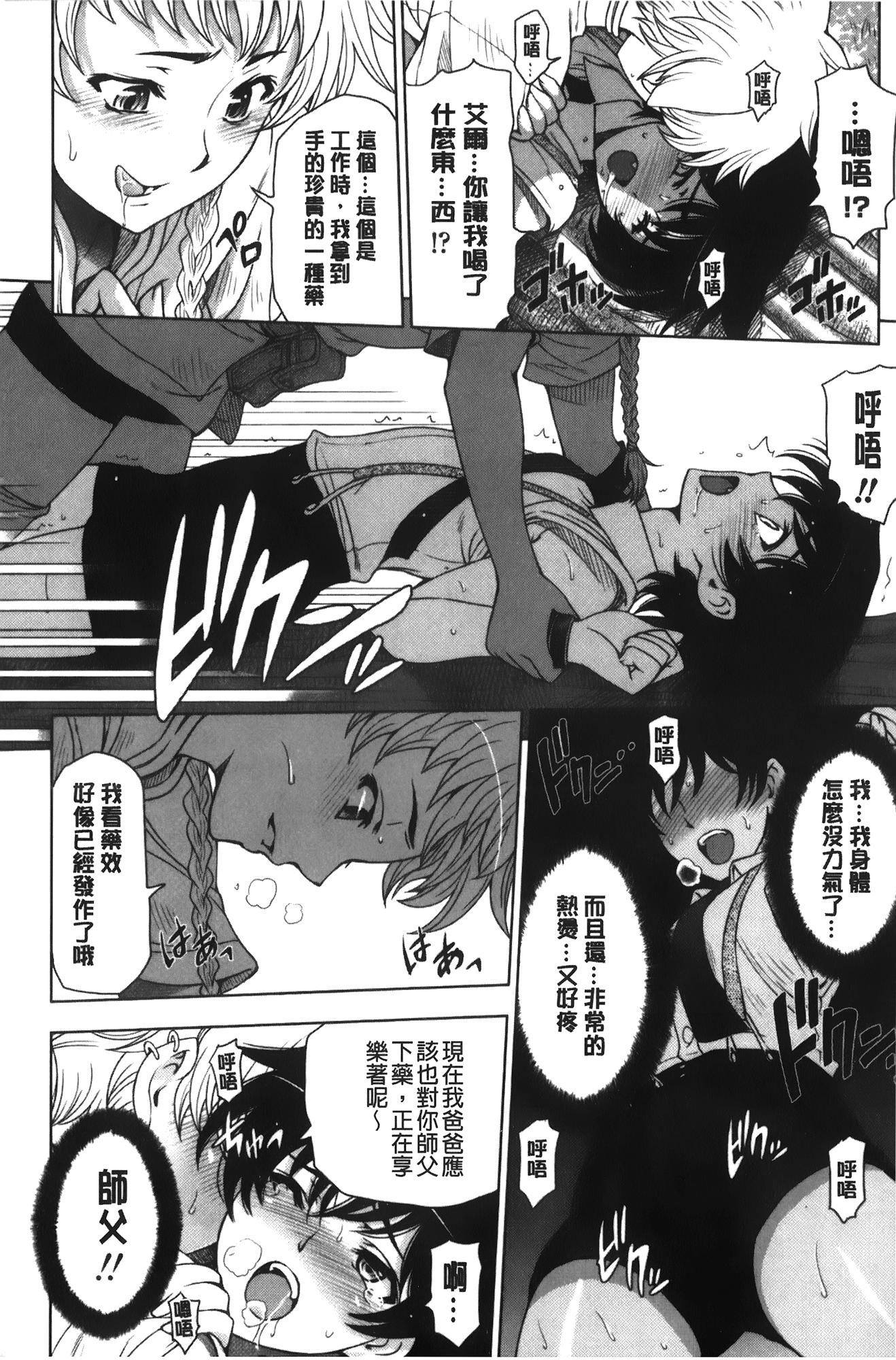 Majo × Shota ~ Genteiban | 魔女X小正太 限定版 58