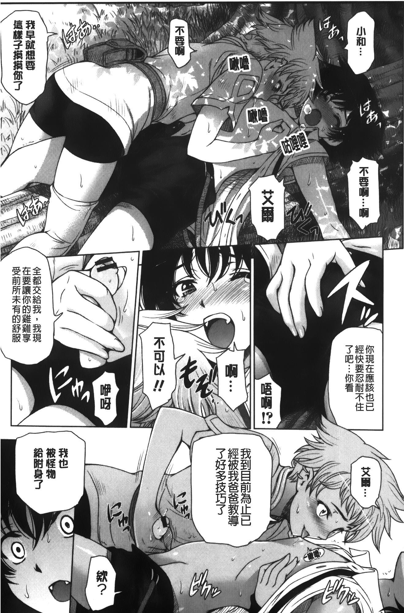Majo × Shota ~ Genteiban | 魔女X小正太 限定版 59