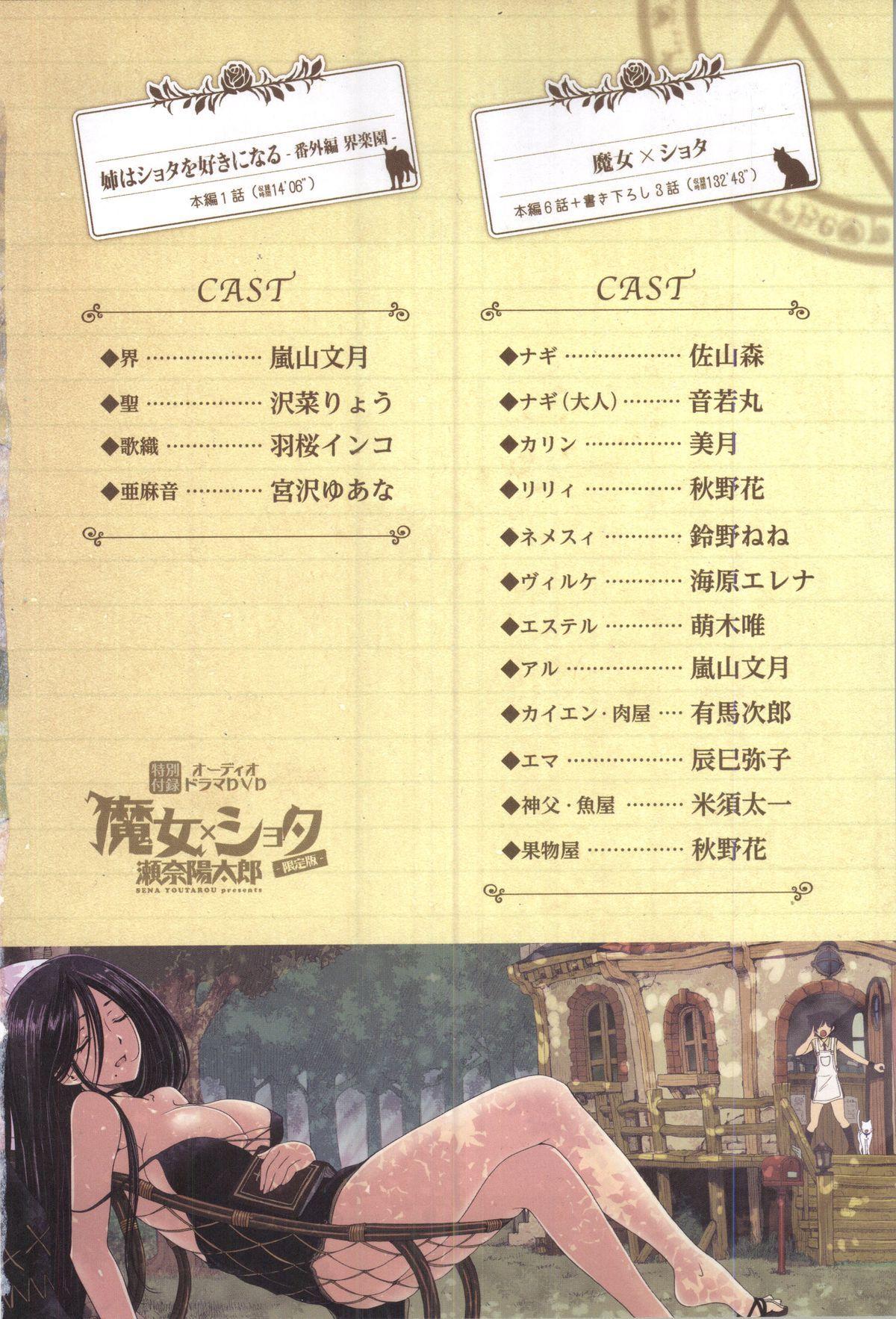 Majo × Shota ~ Genteiban | 魔女X小正太 限定版 6