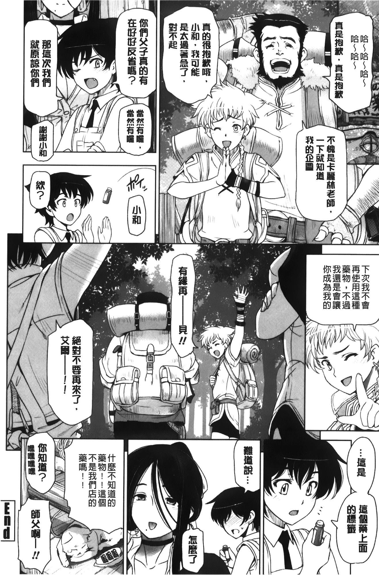 Majo × Shota ~ Genteiban | 魔女X小正太 限定版 70