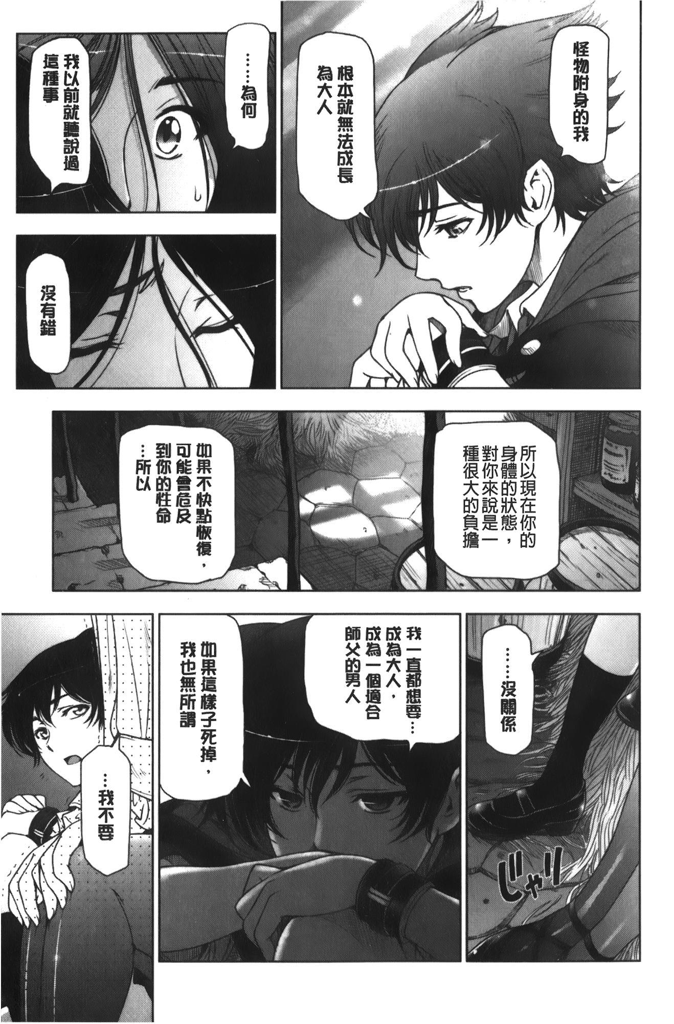 Majo × Shota ~ Genteiban | 魔女X小正太 限定版 77