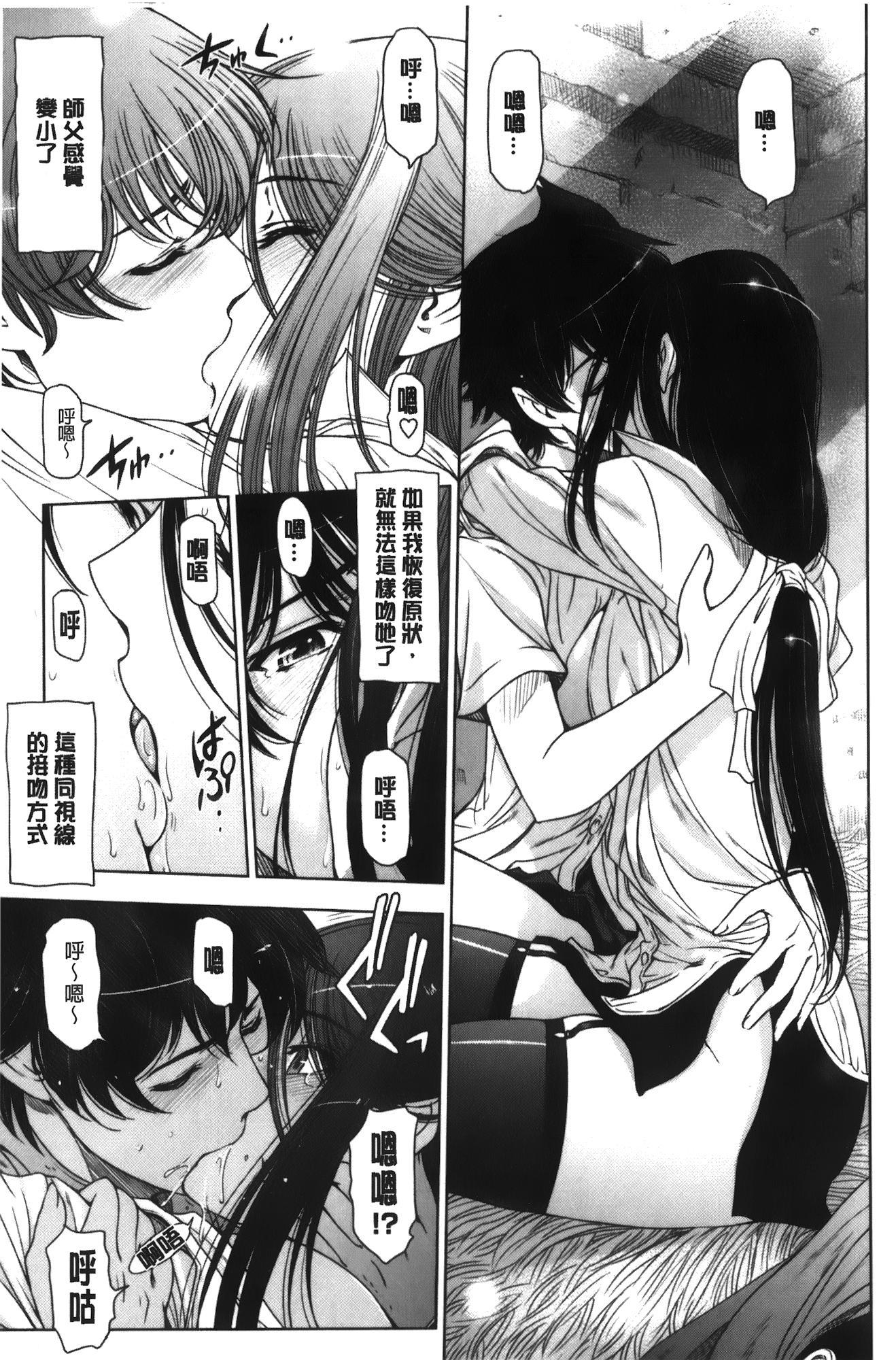Majo × Shota ~ Genteiban | 魔女X小正太 限定版 79