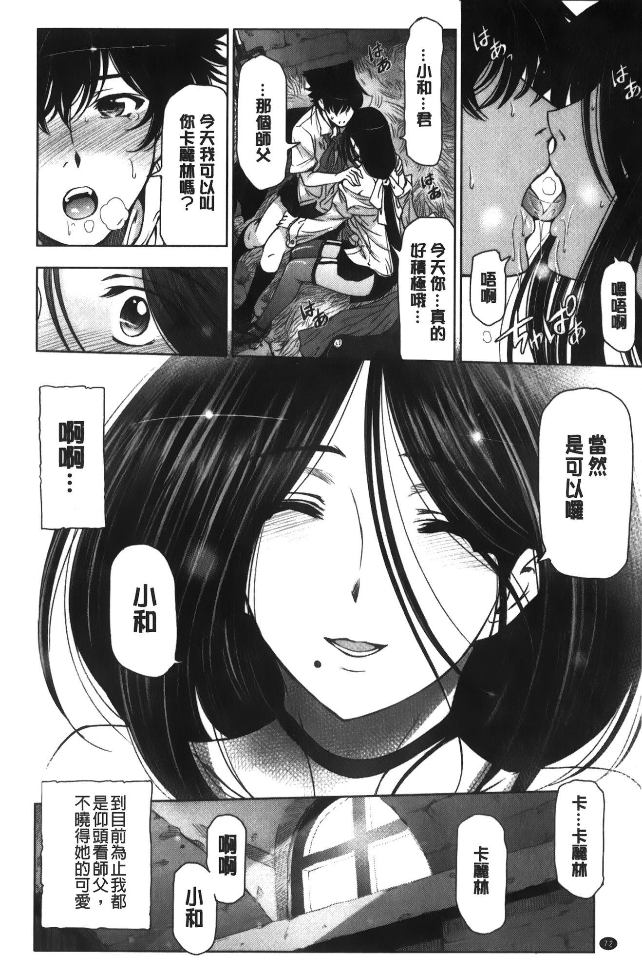 Majo × Shota ~ Genteiban | 魔女X小正太 限定版 80