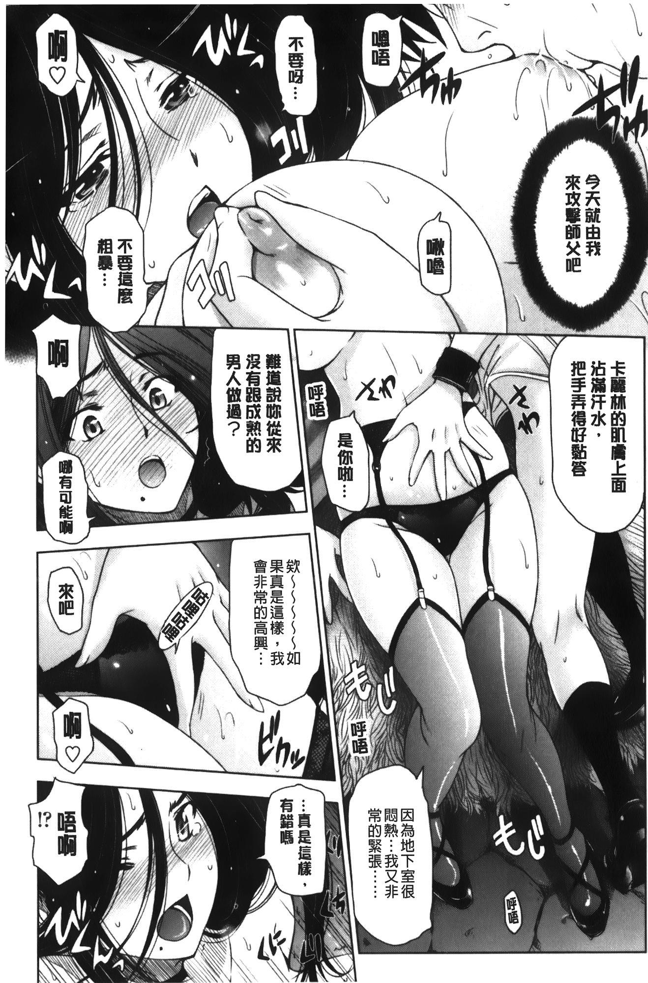 Majo × Shota ~ Genteiban | 魔女X小正太 限定版 82