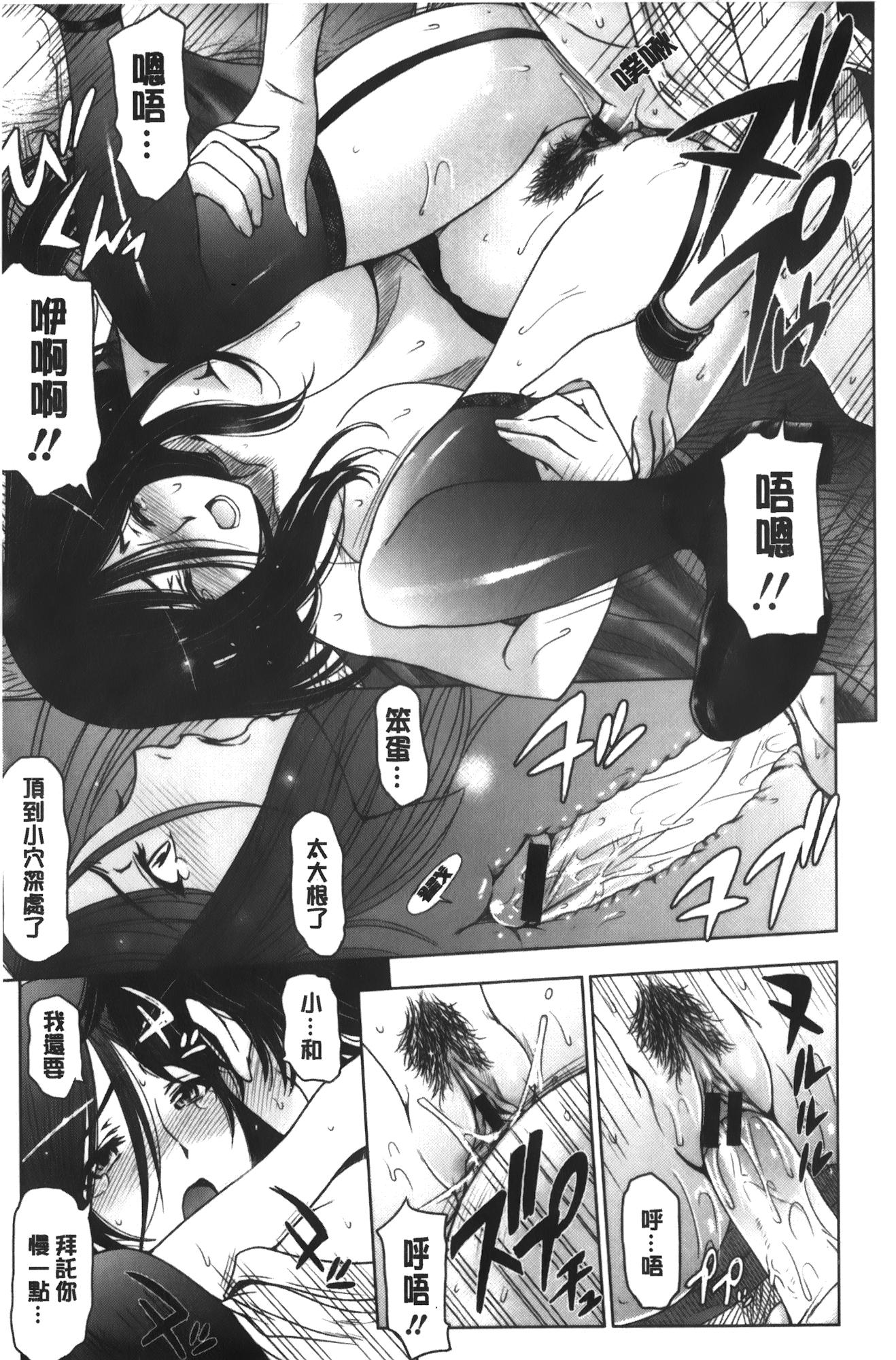 Majo × Shota ~ Genteiban | 魔女X小正太 限定版 85