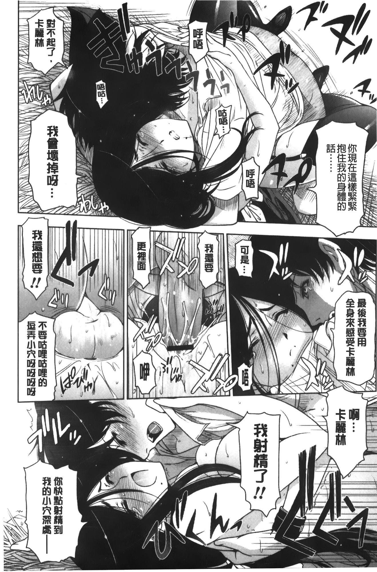 Majo × Shota ~ Genteiban | 魔女X小正太 限定版 88