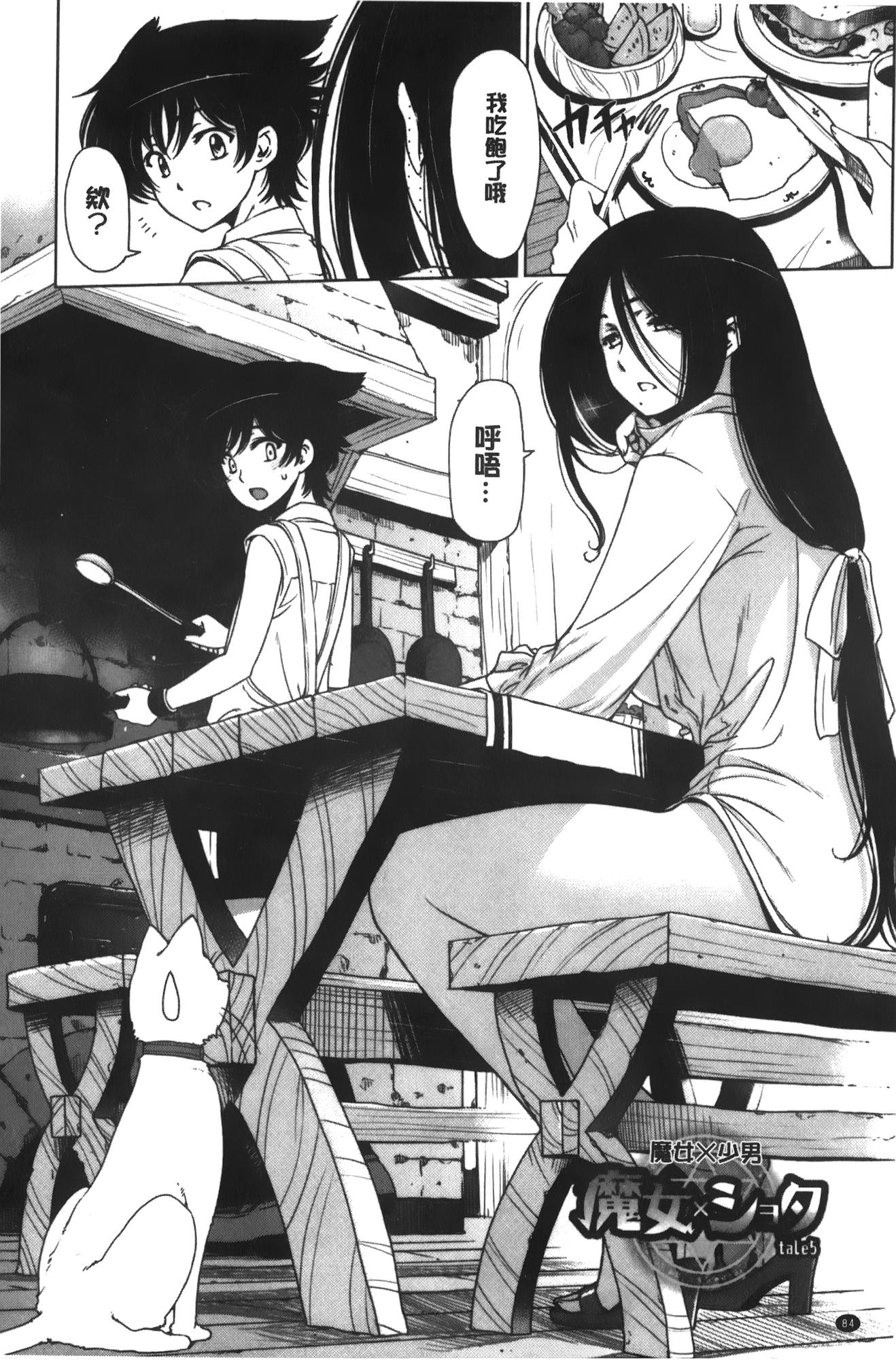 Majo × Shota ~ Genteiban | 魔女X小正太 限定版 92