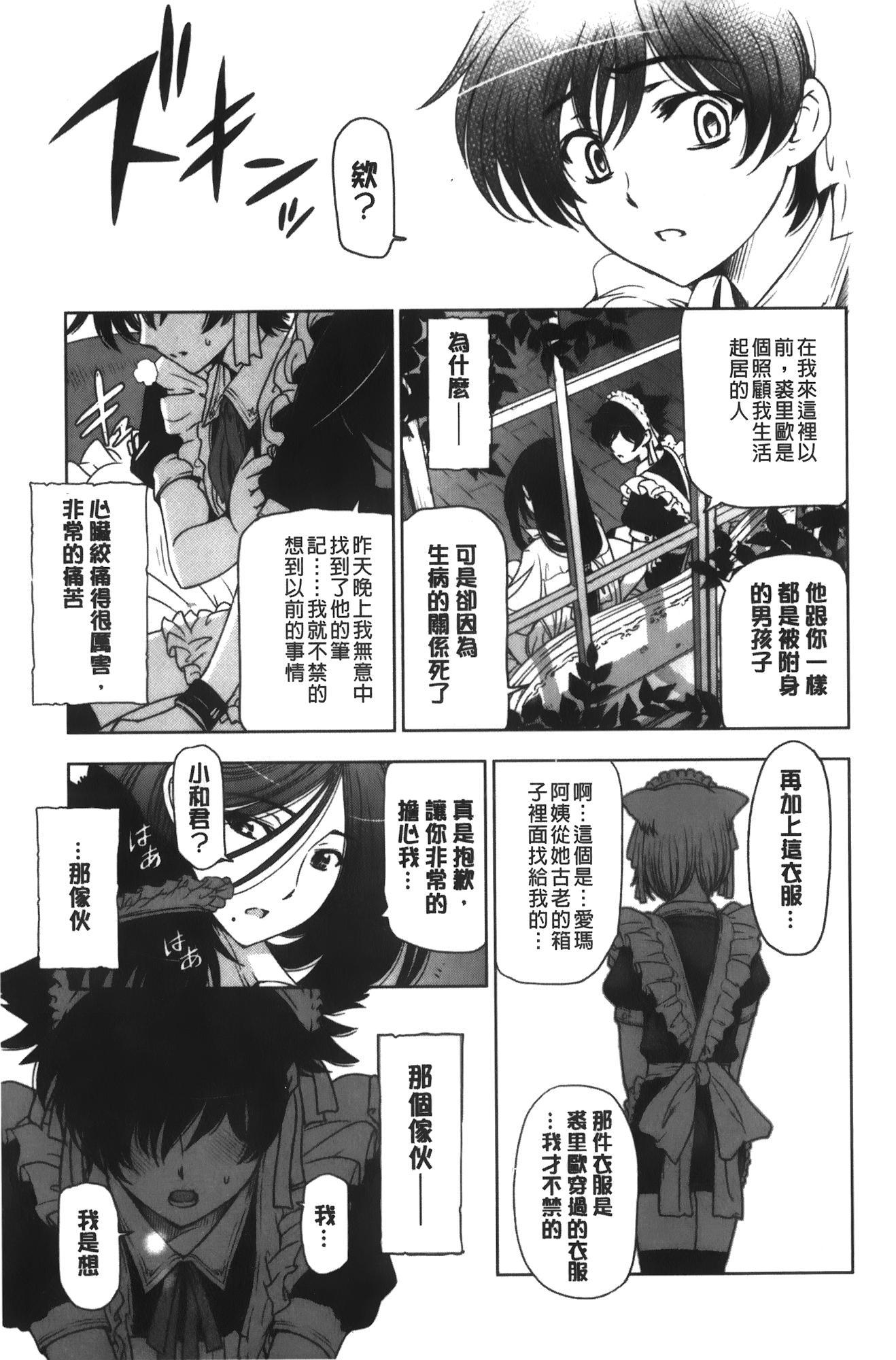 Majo × Shota ~ Genteiban | 魔女X小正太 限定版 97