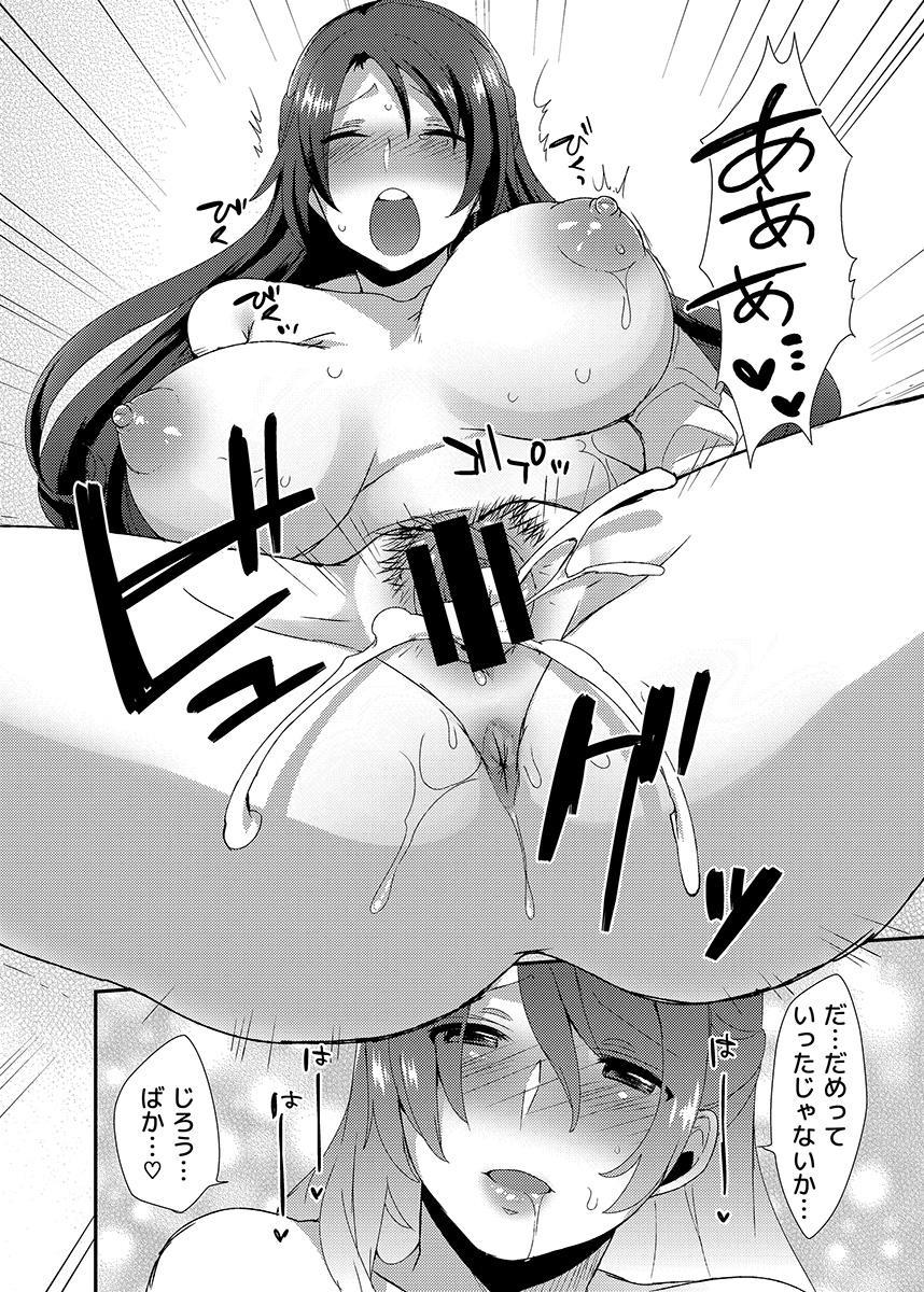 Ore no Sensei ga Ero Sugite Gaman Dekinai 23