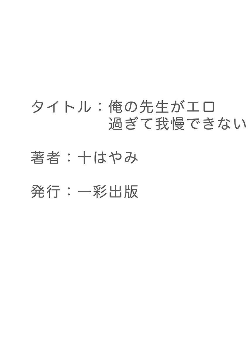 Ore no Sensei ga Ero Sugite Gaman Dekinai 25