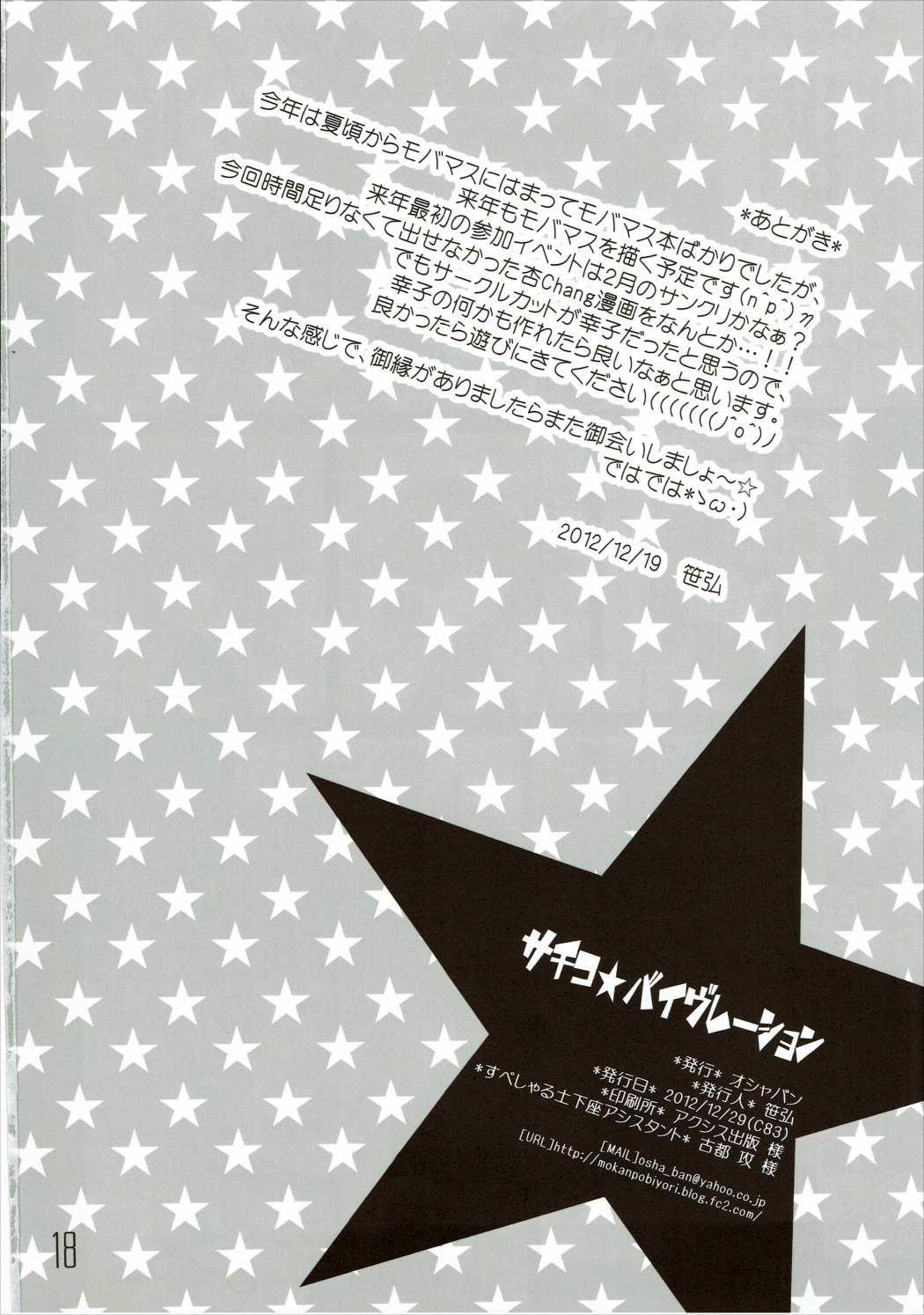 Sachiko☆Vibration 16