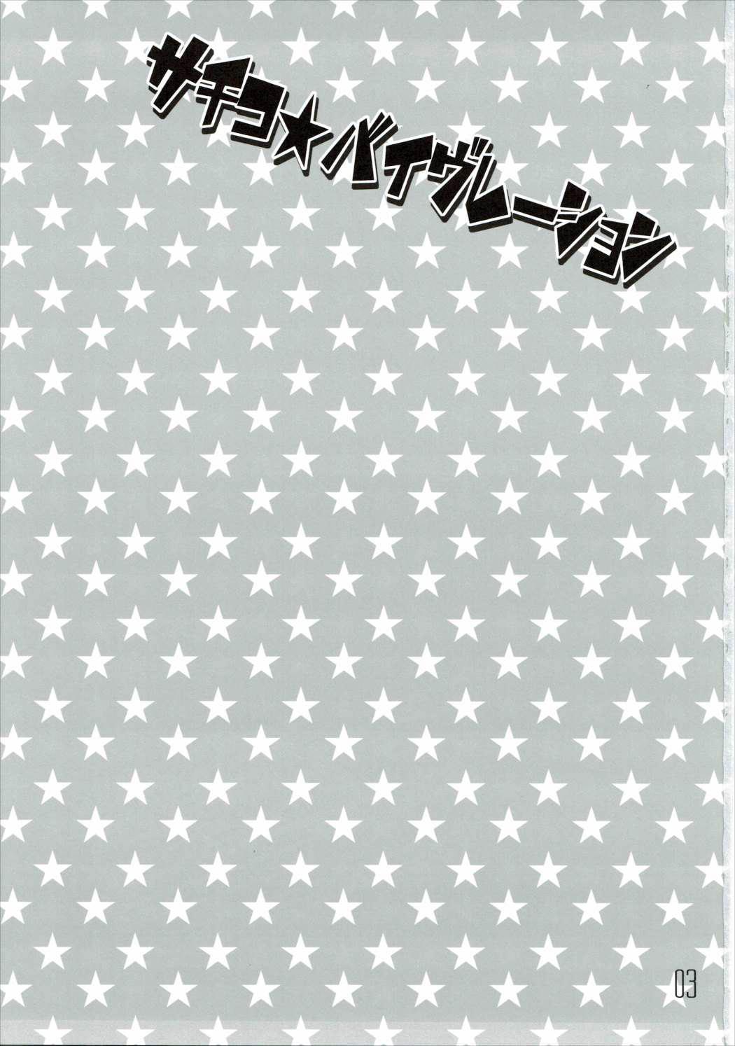 Sachiko☆Vibration 1