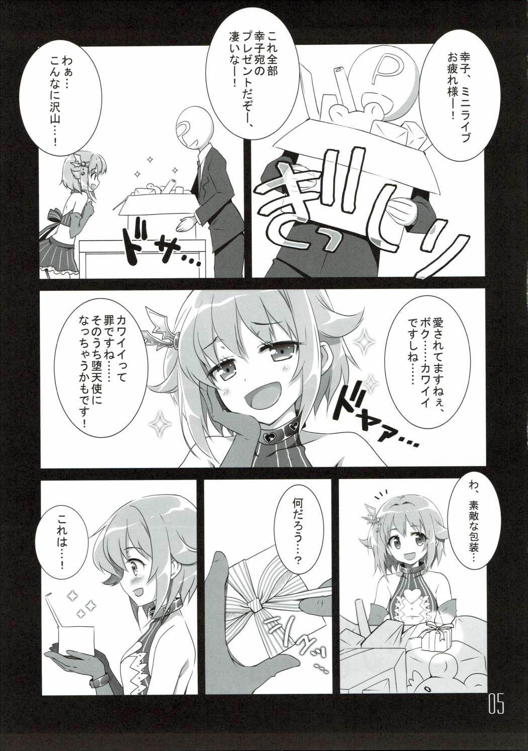 Sachiko☆Vibration 3