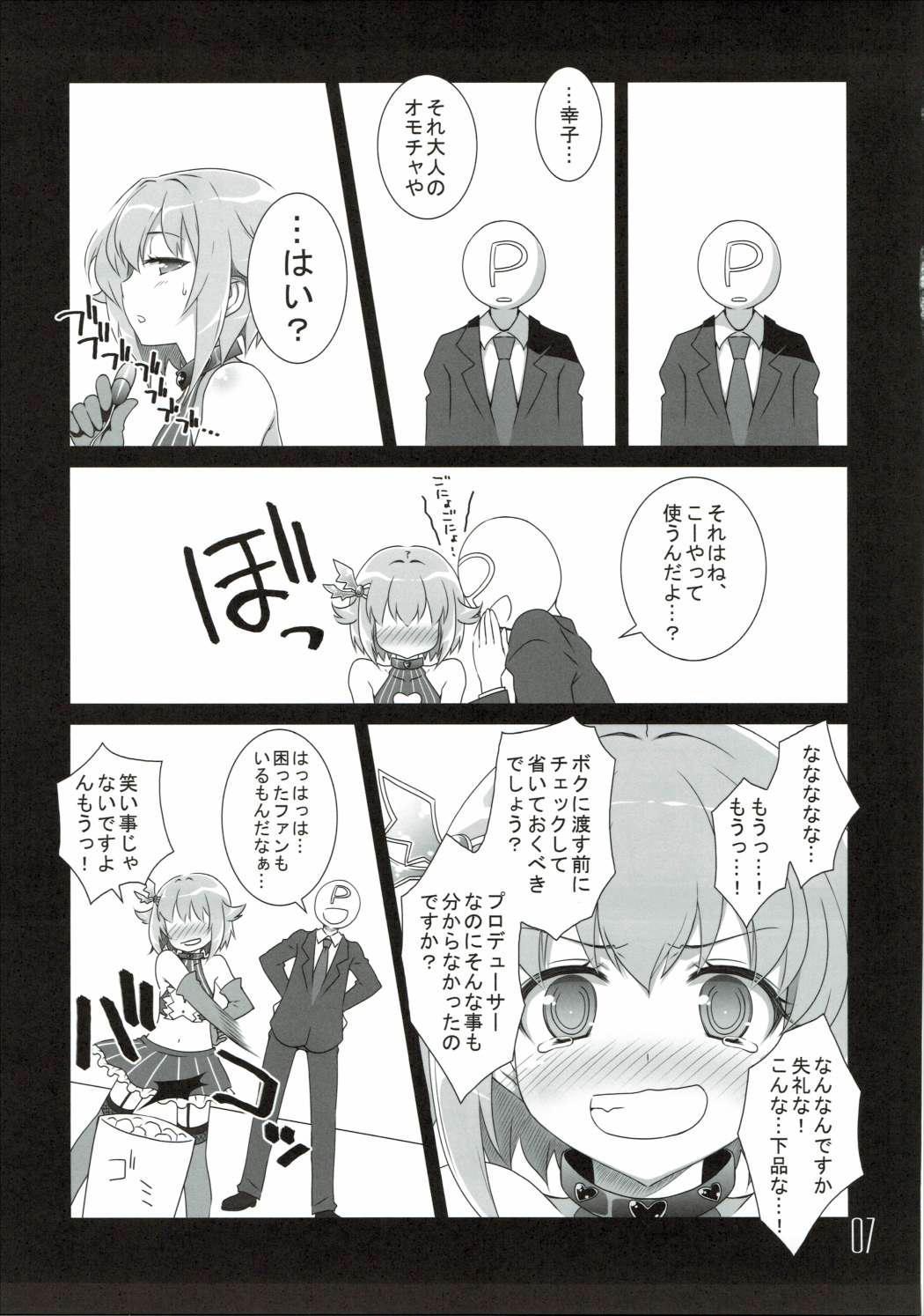 Sachiko☆Vibration 5
