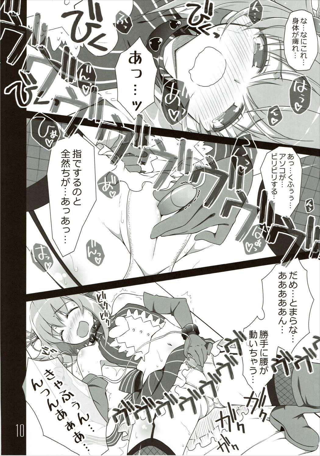 Sachiko☆Vibration 8