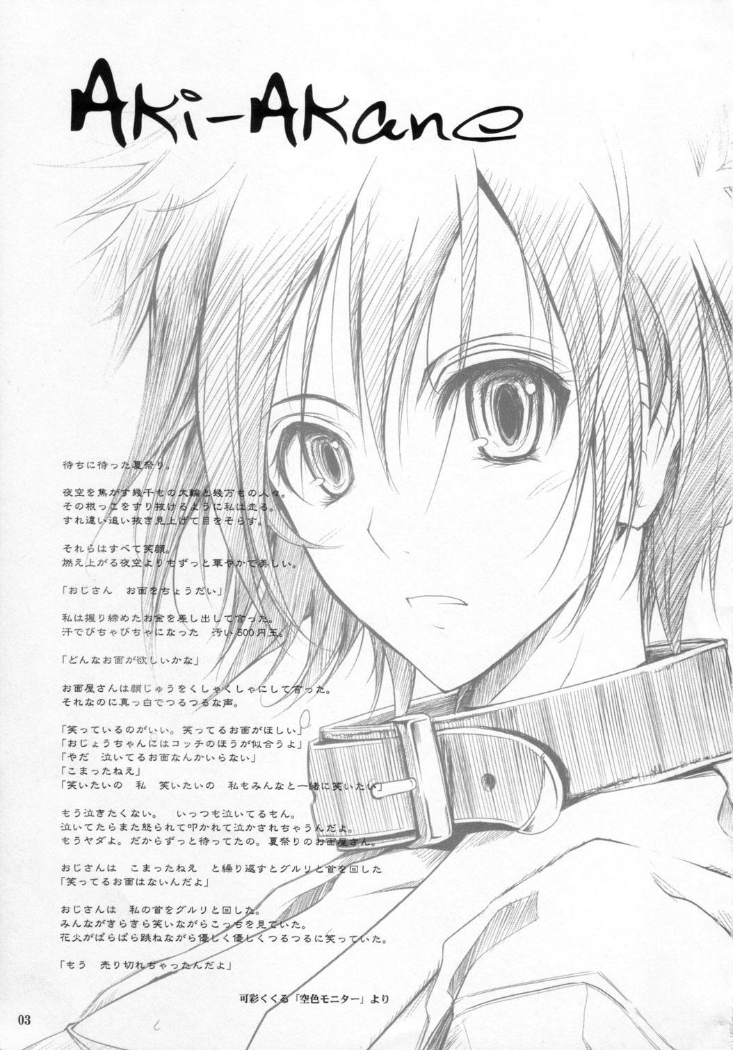 Aki-Akane Zenpen 1