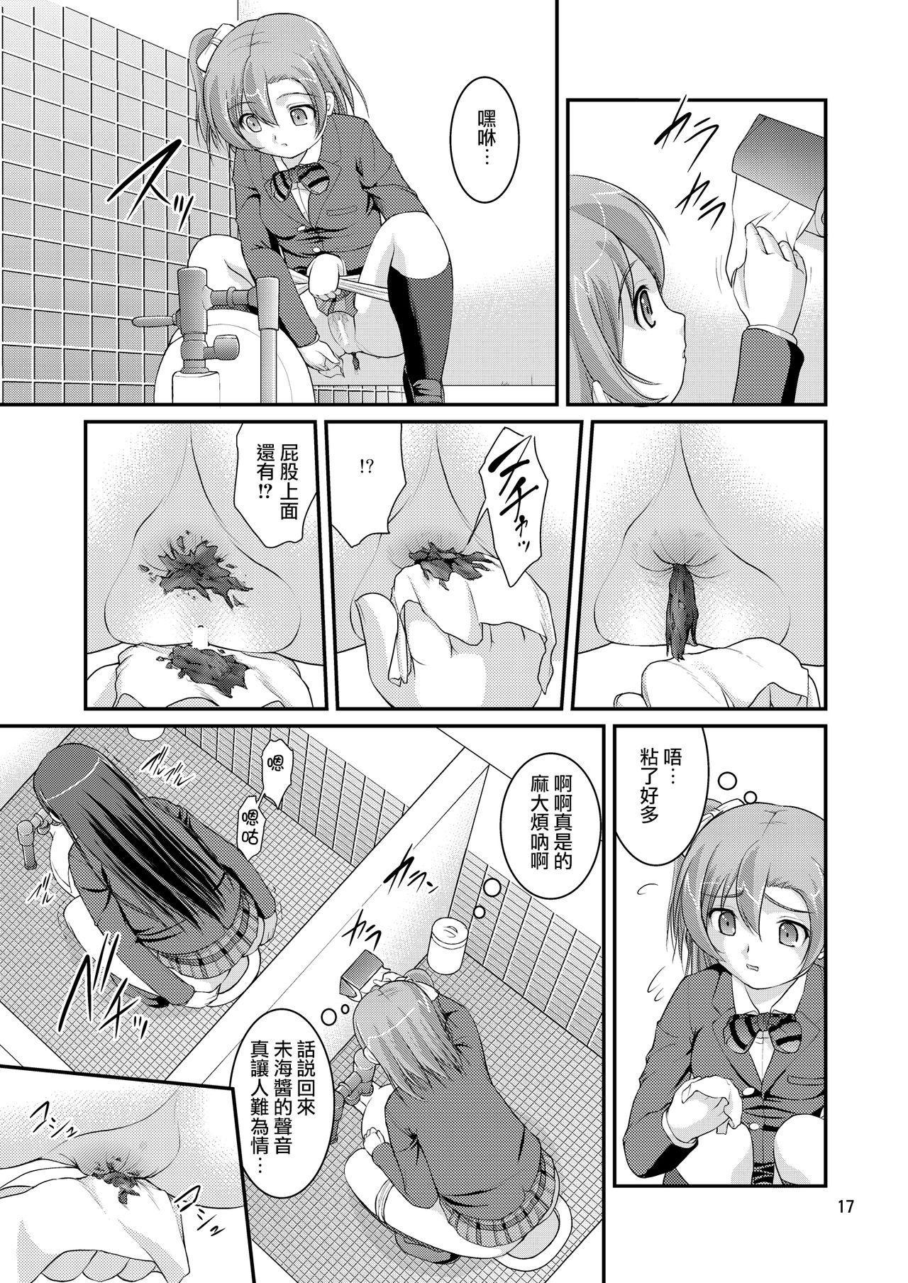Bou Ninki School Idol Toilet Tousatsu vol. 1   某人氣學園偶像 廁所盜攝 Vol. 1 14