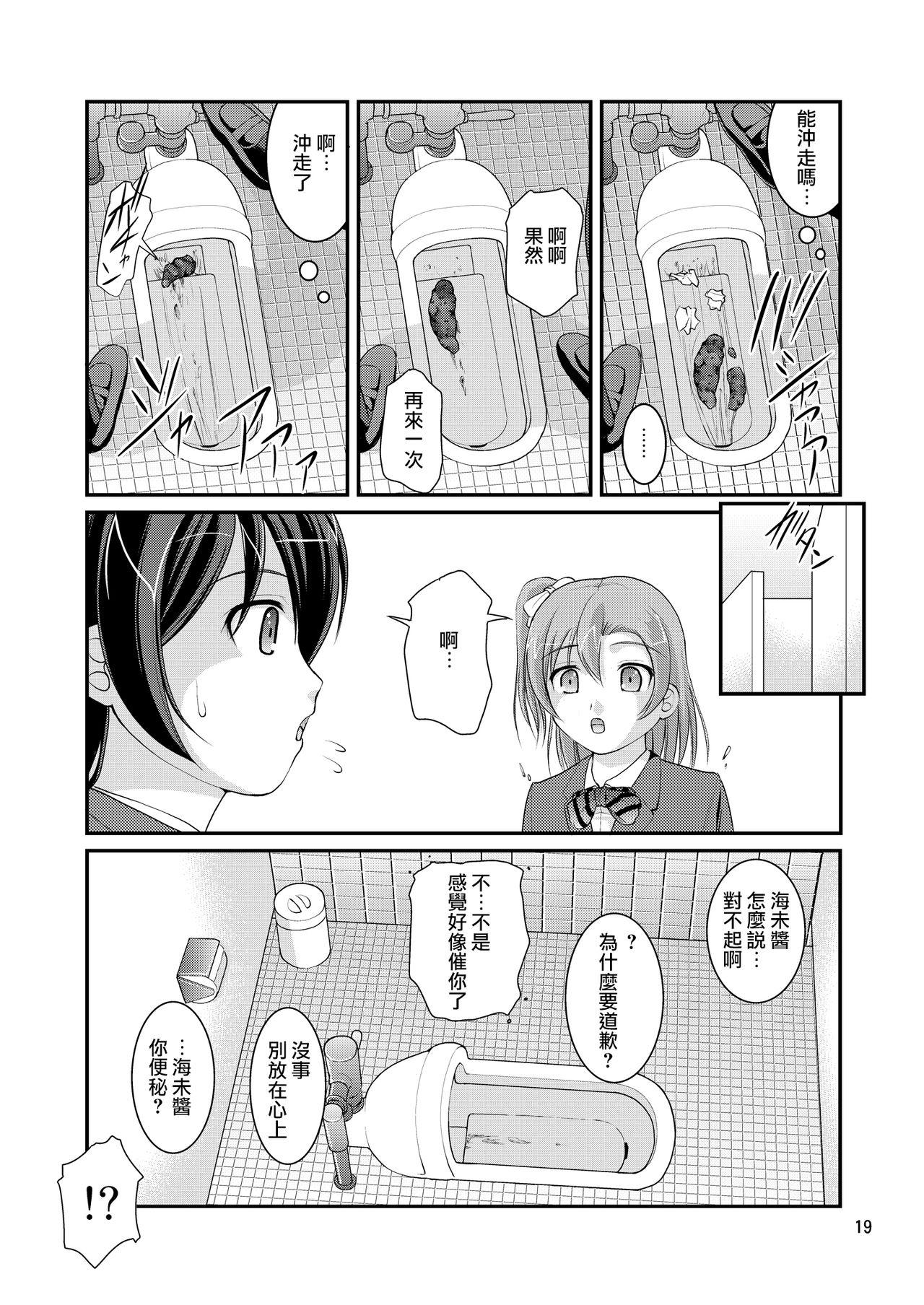 Bou Ninki School Idol Toilet Tousatsu vol. 1   某人氣學園偶像 廁所盜攝 Vol. 1 16