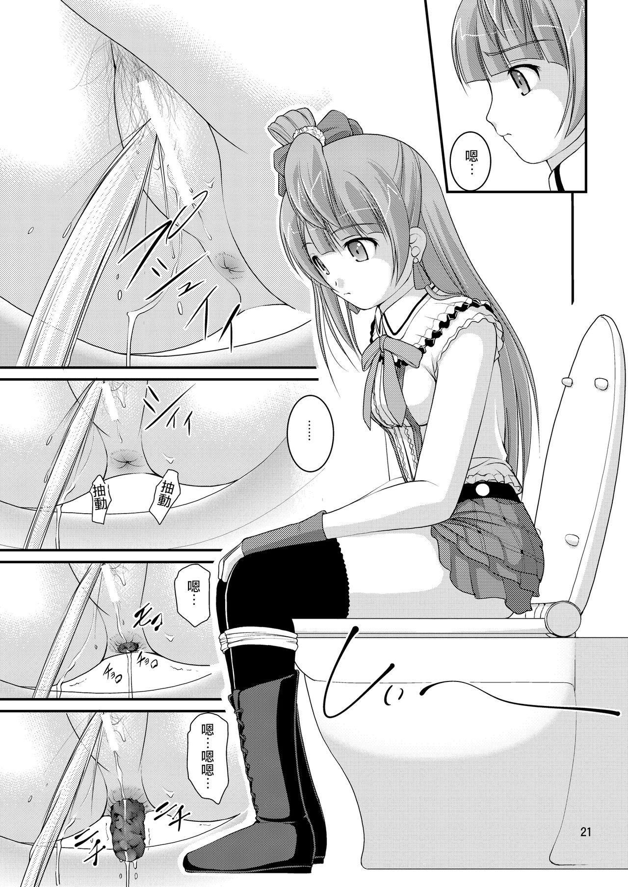 Bou Ninki School Idol Toilet Tousatsu vol. 1   某人氣學園偶像 廁所盜攝 Vol. 1 18