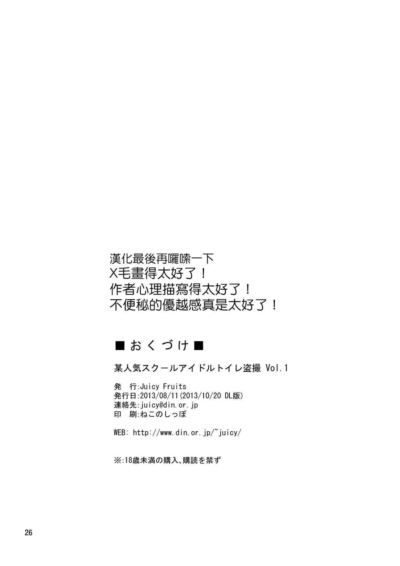 Bou Ninki School Idol Toilet Tousatsu vol. 1   某人氣學園偶像 廁所盜攝 Vol. 1 23
