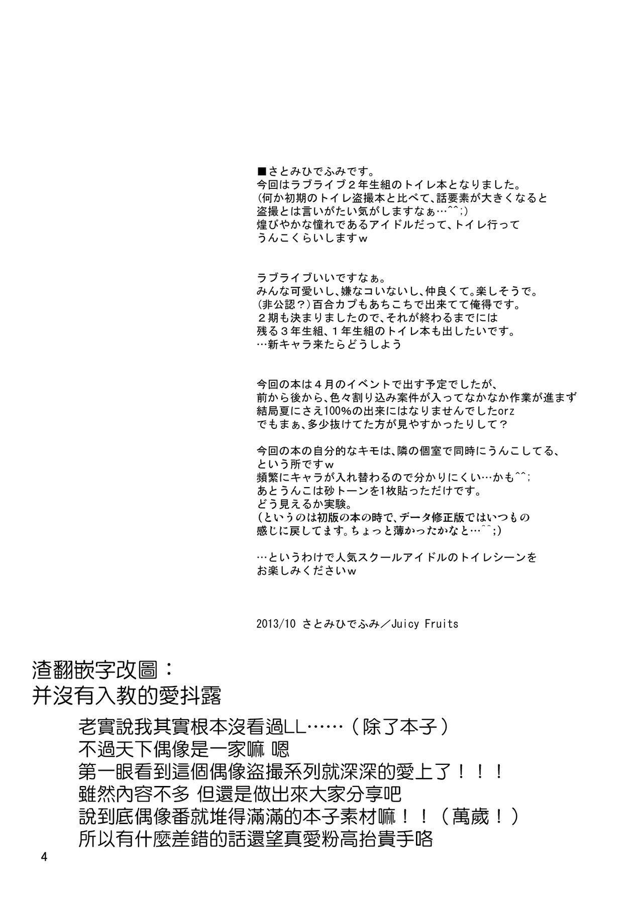 Bou Ninki School Idol Toilet Tousatsu vol. 1   某人氣學園偶像 廁所盜攝 Vol. 1 2