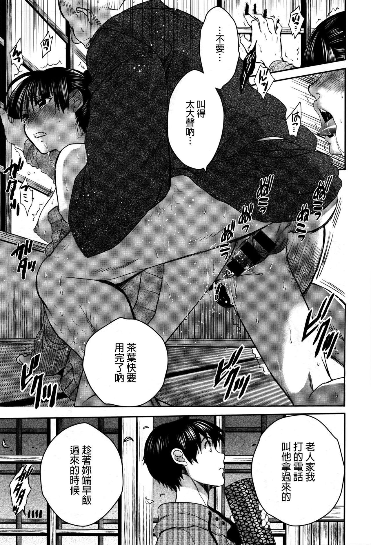 Sayoko no Shokutaku 15