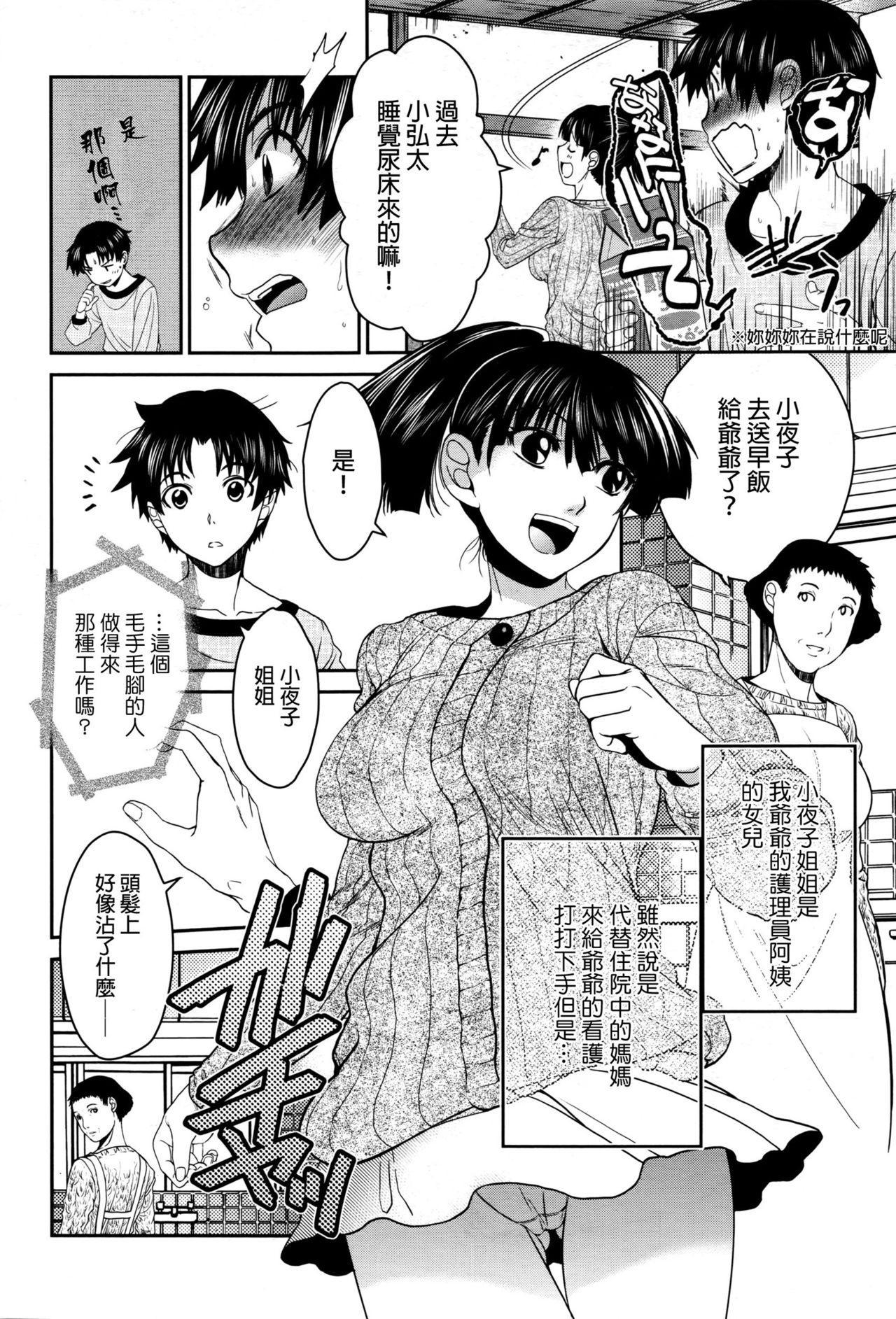 Sayoko no Shokutaku 6