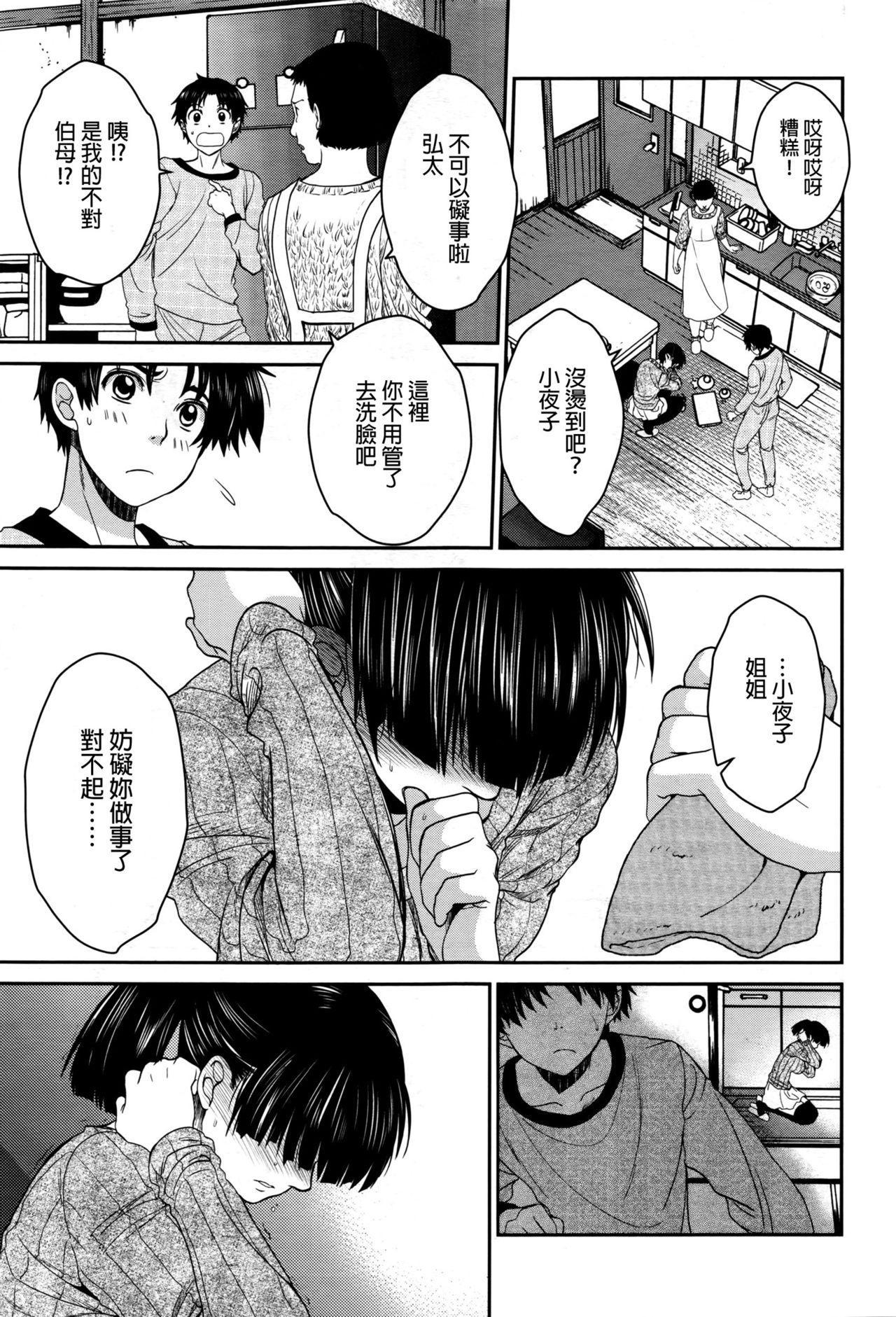 Sayoko no Shokutaku 7