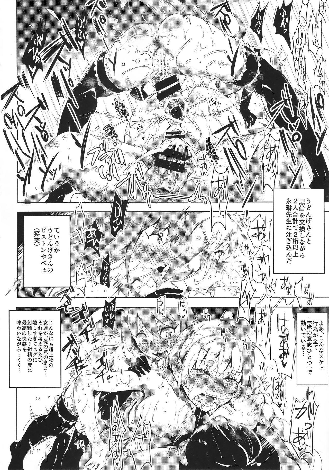 (C87) [Nyuu Koubou (Nyuu)] Oidemase!! Jiyuu Fuuzoku Gensoukyou 2-haku 3-kka no Tabi - Uzuki (Touhou Project) 22