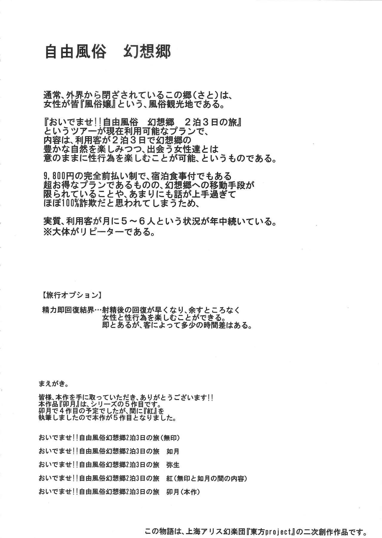 (C87) [Nyuu Koubou (Nyuu)] Oidemase!! Jiyuu Fuuzoku Gensoukyou 2-haku 3-kka no Tabi - Uzuki (Touhou Project) 2