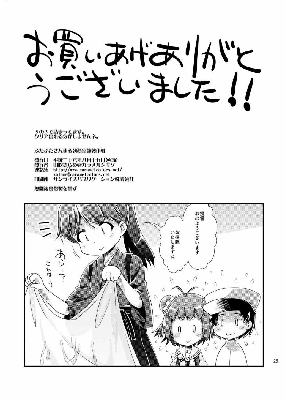2230 Shitsumu Shitsu Kyoushuu Sakusen 23