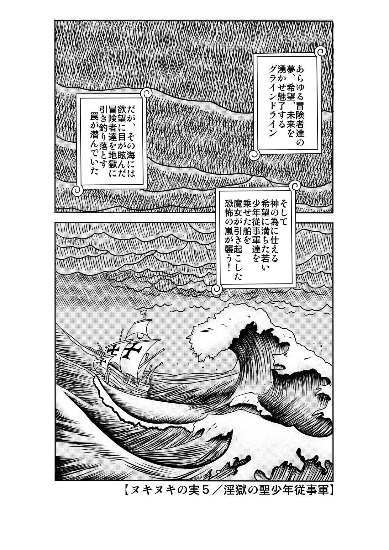 """""""Nukinuki no Mi"""" no Nouryokusha 5 - Shinshou Seishounen Juujigun 0"""