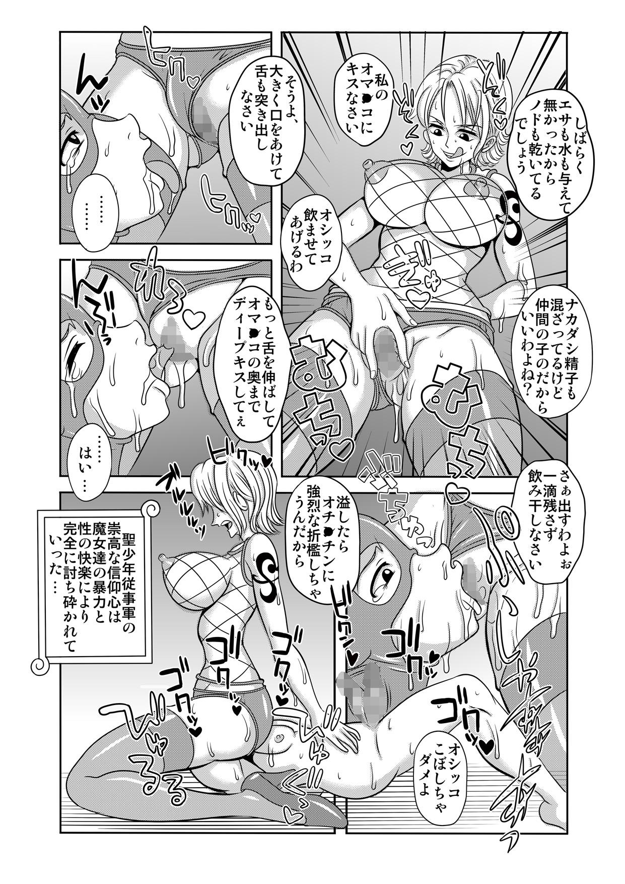 """""""Nukinuki no Mi"""" no Nouryokusha 5 - Shinshou Seishounen Juujigun 11"""