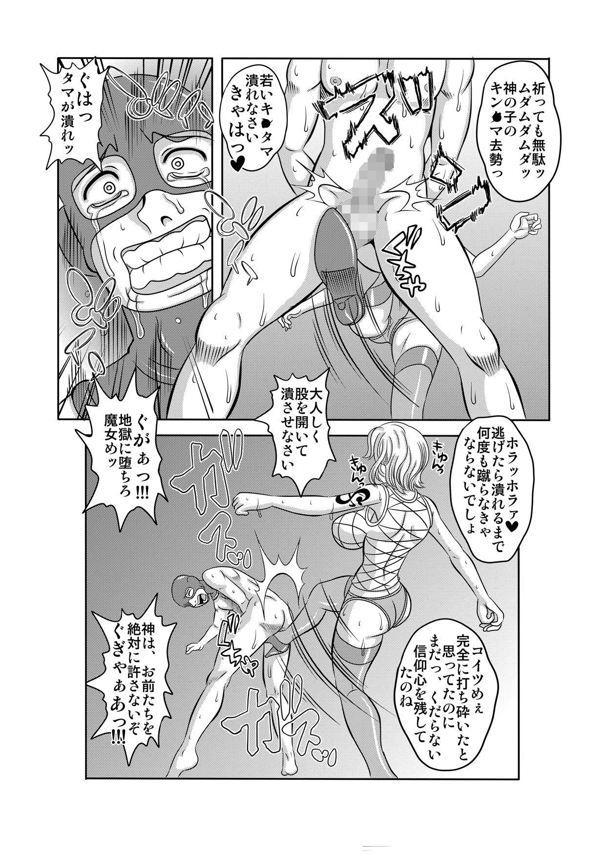 """""""Nukinuki no Mi"""" no Nouryokusha 5 - Shinshou Seishounen Juujigun 14"""