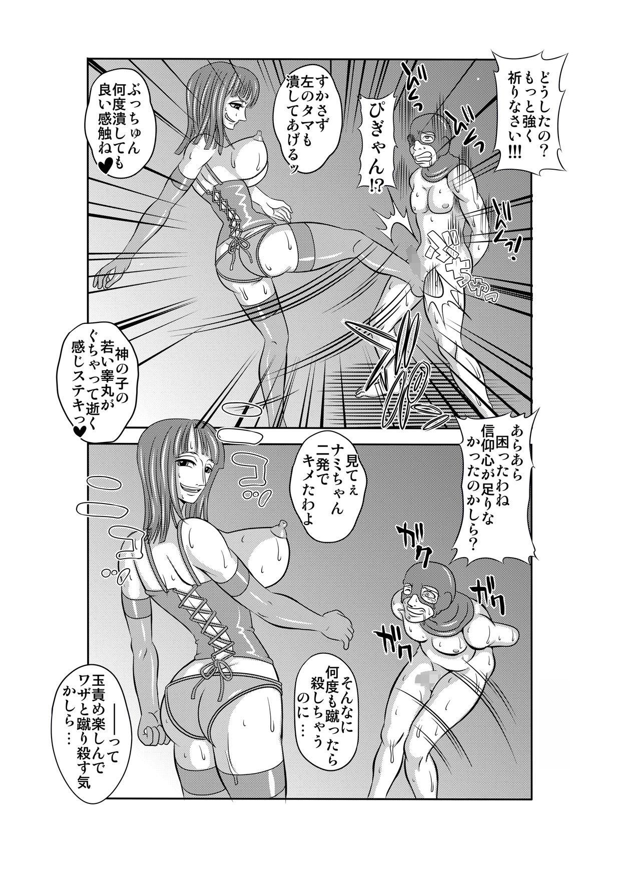 """""""Nukinuki no Mi"""" no Nouryokusha 5 - Shinshou Seishounen Juujigun 16"""