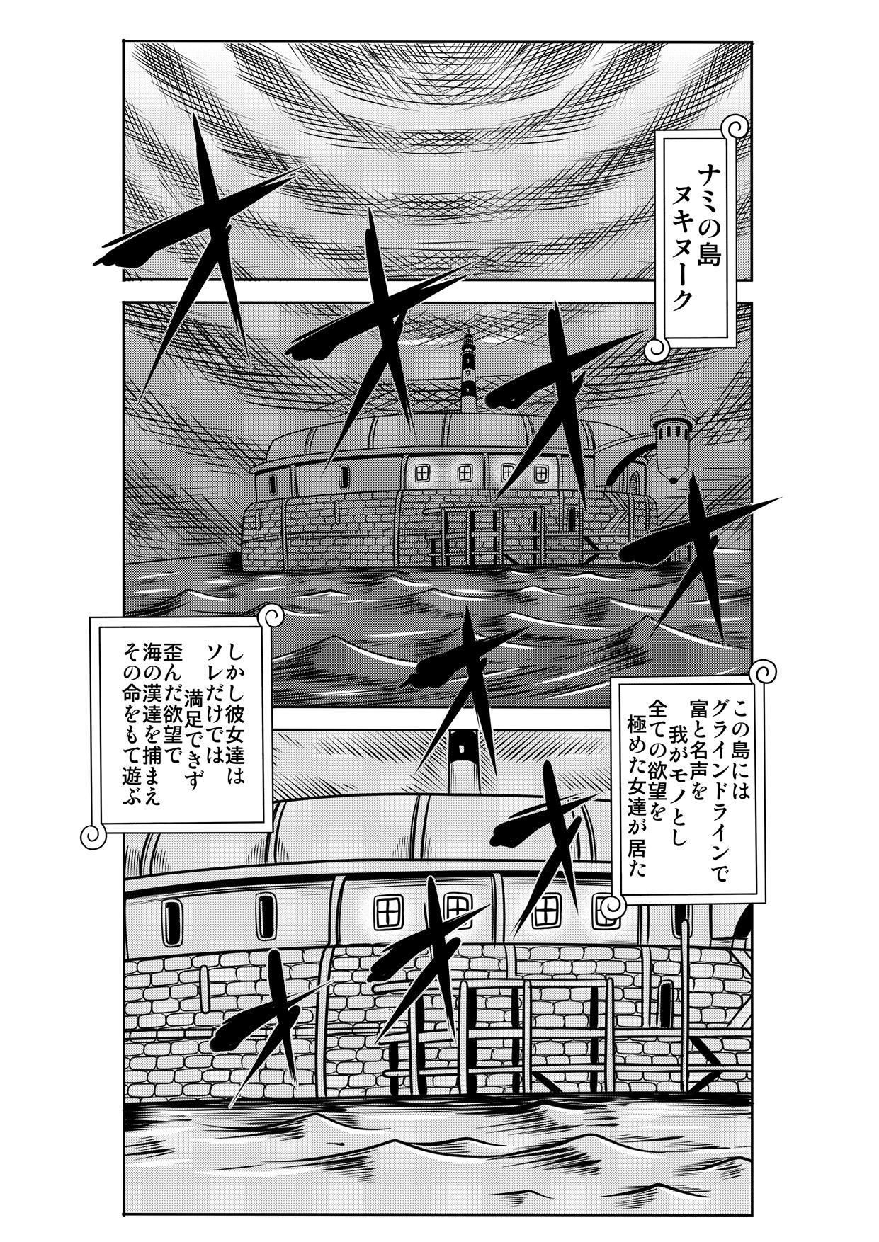 """""""Nukinuki no Mi"""" no Nouryokusha 5 - Shinshou Seishounen Juujigun 1"""