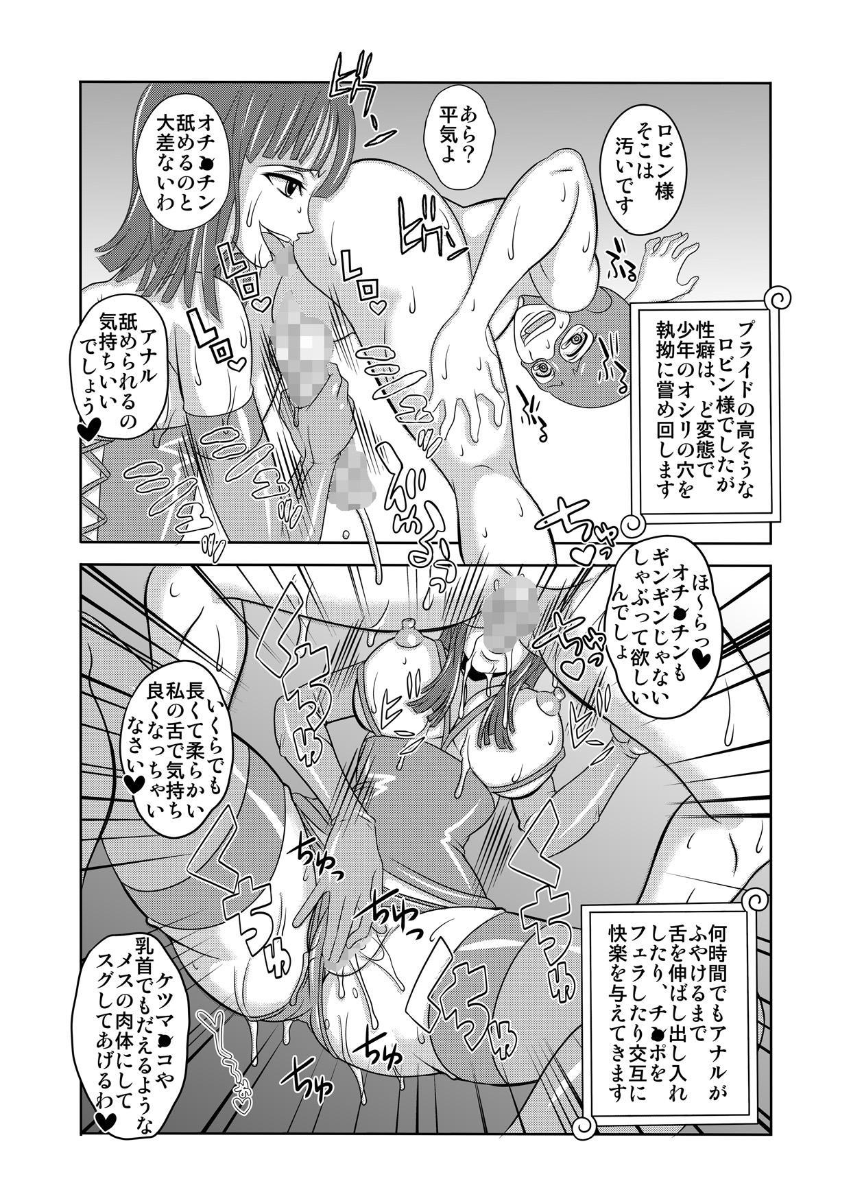 """""""Nukinuki no Mi"""" no Nouryokusha 5 - Shinshou Seishounen Juujigun 20"""