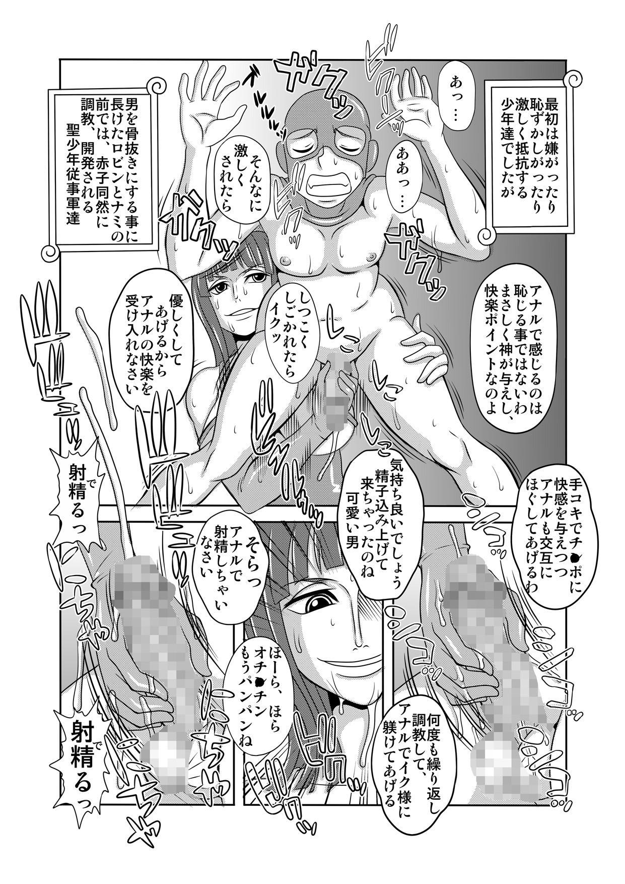 """""""Nukinuki no Mi"""" no Nouryokusha 5 - Shinshou Seishounen Juujigun 21"""