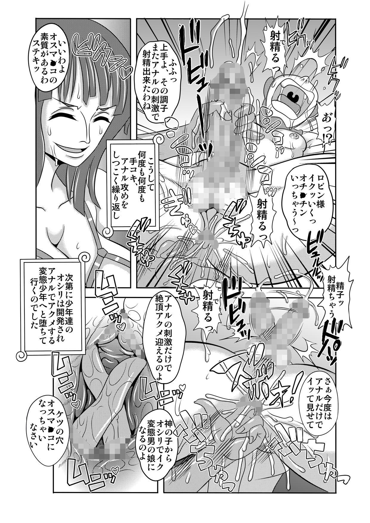 """""""Nukinuki no Mi"""" no Nouryokusha 5 - Shinshou Seishounen Juujigun 23"""