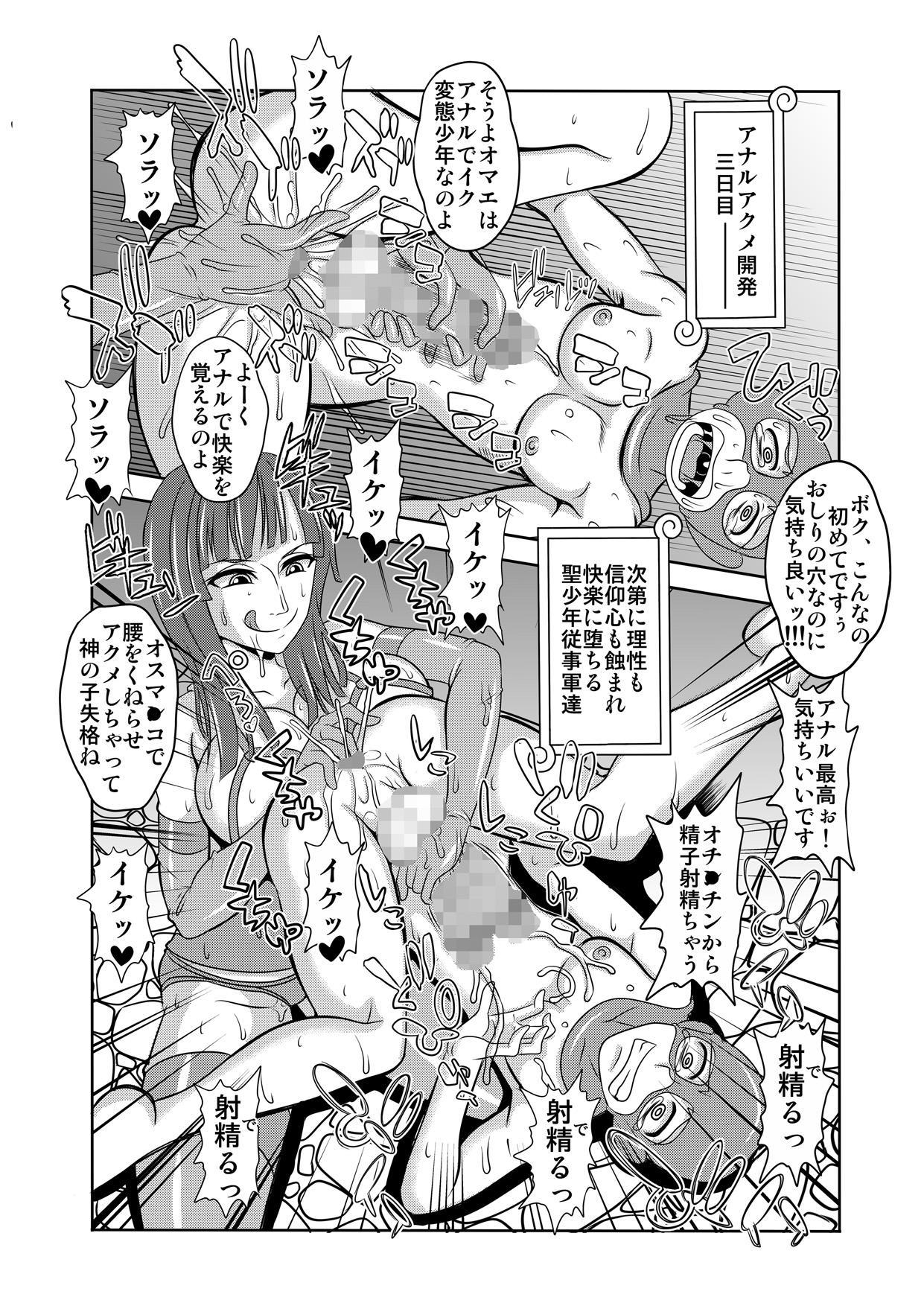 """""""Nukinuki no Mi"""" no Nouryokusha 5 - Shinshou Seishounen Juujigun 24"""