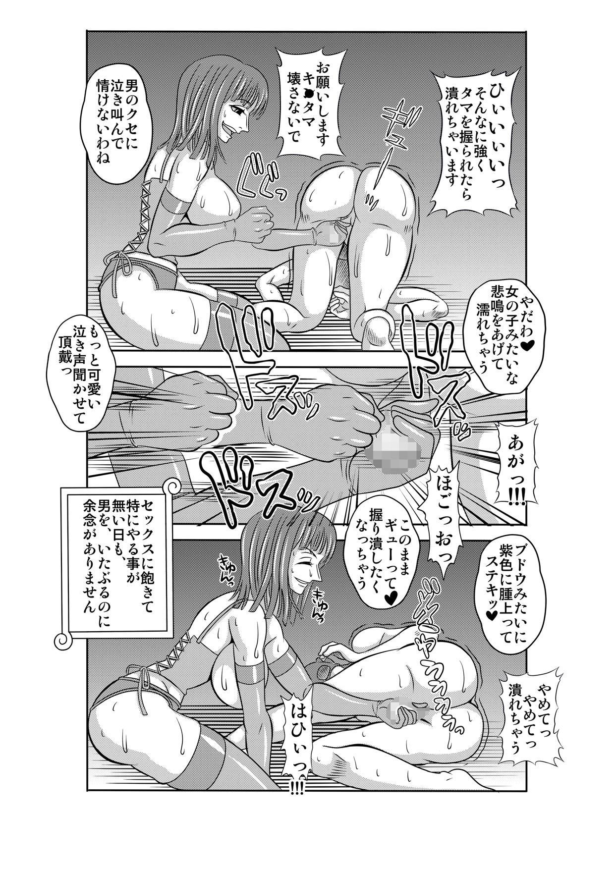 """""""Nukinuki no Mi"""" no Nouryokusha 5 - Shinshou Seishounen Juujigun 28"""
