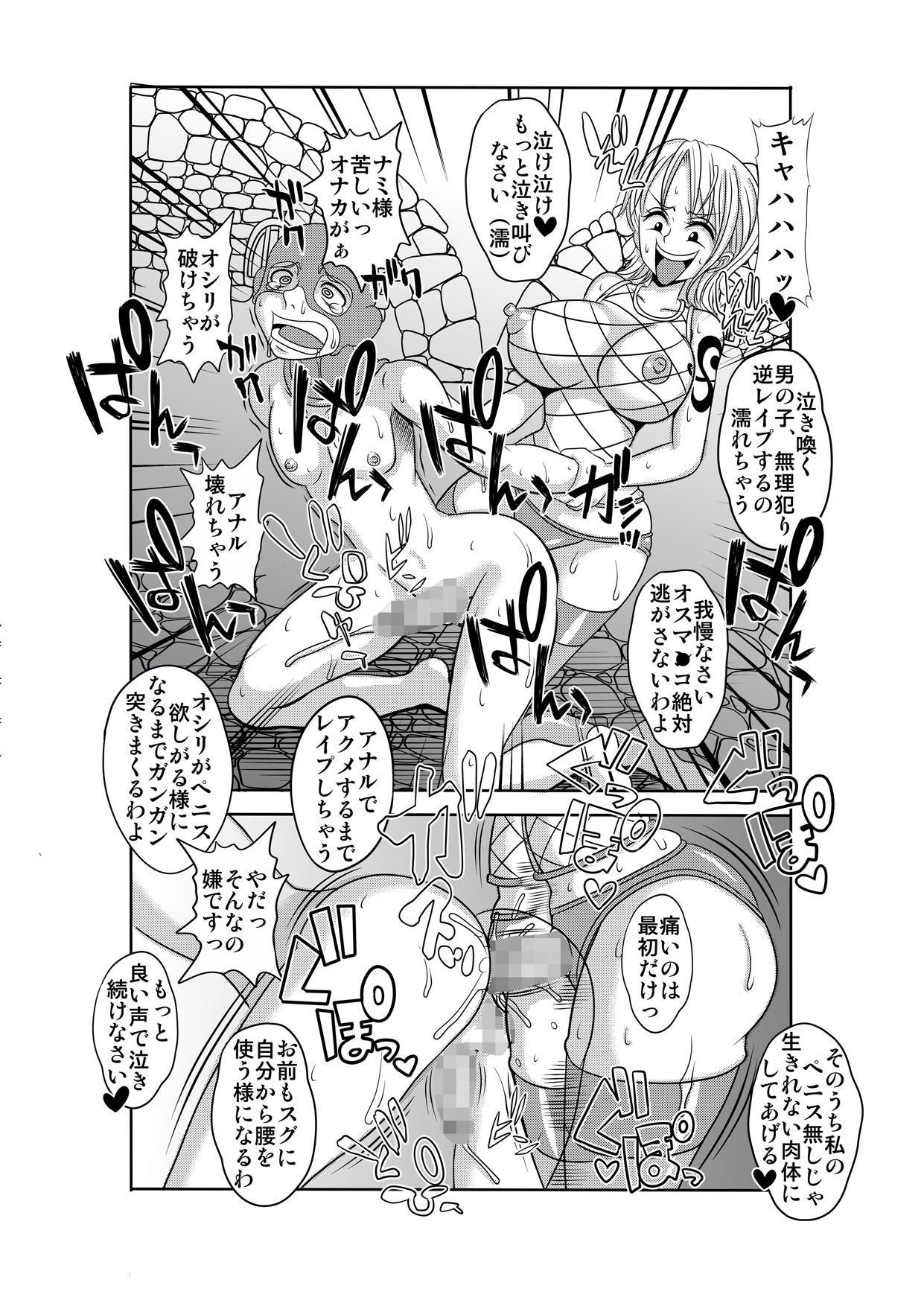 """""""Nukinuki no Mi"""" no Nouryokusha 5 - Shinshou Seishounen Juujigun 33"""